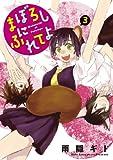 まぼろしにふれてよ (3) (ウィングス・コミックス)