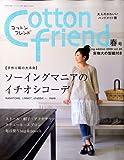 Cotton friend (コットンフレンド) 2009年 03月号 [雑誌] 画像