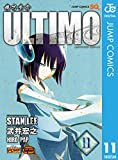 機巧童子ULTIMO 11 (ジャンプコミックスDIGITAL)