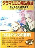 グラマリエの魔法家族〈3〉キング・コボルドの復活 (富士見文庫—富士見ドラゴンノベルズ)