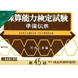 珠算能力検定試験準備伝票 第4・5級編