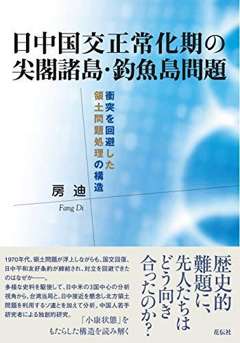 日中国交正常化期の尖閣諸島・釣魚島問題――衝突を回避した領土問題処理の構造