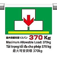 355-80 ワンタッチ取付標識