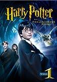ハリー・ポッターと賢者の石[DVD]