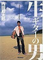 DVD版 生ギターの男/内田勘太郎~スライド・バーだよ人生は~
