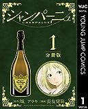 シャンパーニュ 分冊版 1 (ヤングジャンプコミックスDIGITAL)