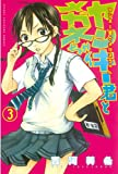 ヤンキー君とメガネちゃん(3) (週刊少年マガジンコミックス)