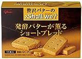 江崎グリコ シャルウィ? 発酵バターが薫るショートブレッド 11枚×5箱