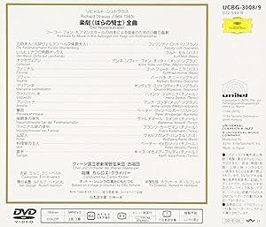 R.シュトラウス:歌劇「ばらの騎士」 [DVD]