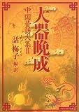大器晩成―中国昔話大集〈2〉 (アルファポリス文庫)