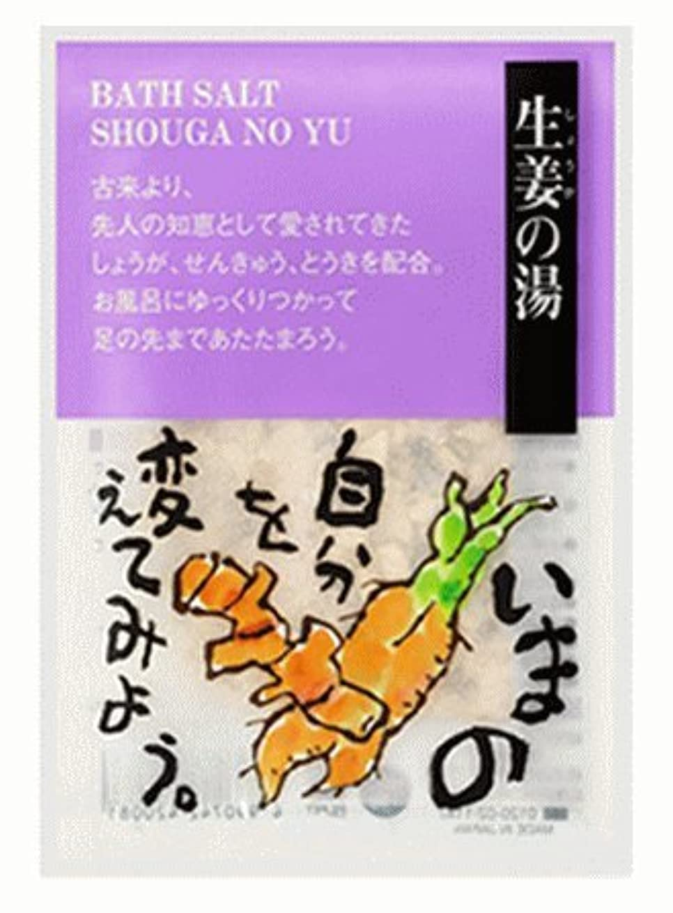 縁石出版腹和漢湯 やすらぎ便り 生姜の湯 入浴剤