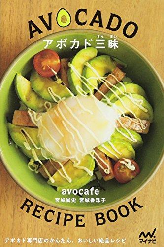 アボカド三昧 ~アボカド専門店のかんたん、おいしい絶品レシピ~