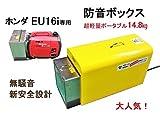ホンダEU16i発電機用 消音・防音ボックス エコルート2017年ニューモデル【送料込み】