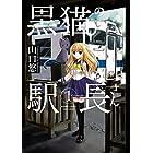 黒猫の駅長さん(1) (バンブーコミックス 4コマセレクション)