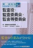 監査役・監査委員会・監査等委員会 (【新・会社法実務問題シリーズ】6)