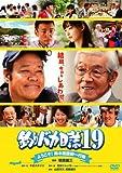 釣りバカ日誌 19 ようこそ!鈴木建設御一行様[DVD]