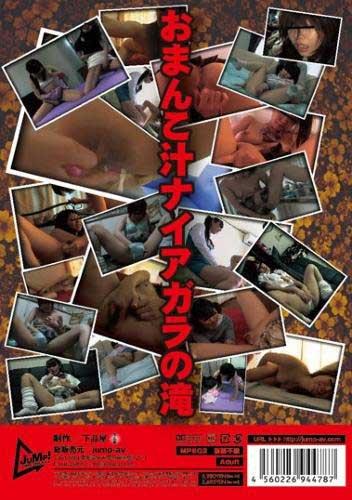 おまんこ汁 だくだくオナニー(JUMP-2139) [DVD]
