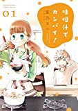 味噌汁でカンパイ! 1 (1) (ゲッサン少年サンデーコミックス)