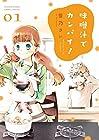 味噌汁でカンパイ! ~6巻