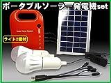 ソーラー発電セット 太陽光パネル 畜電 LED電球2個付 最大30時間