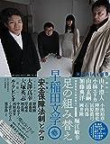 早稲田文学 2016年春号 (単行本)