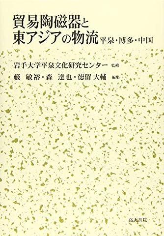 貿易陶磁器と東アジアの物流: 平泉・博多・中国