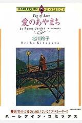 愛のあやまち (ハーレクインコミックス) Kindle版