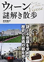 ウィーン謎解き散歩 (中経の文庫)