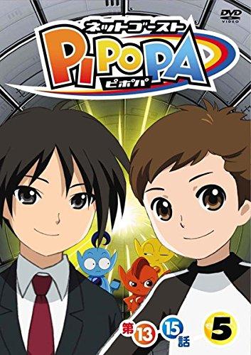 ネットゴースト PIPOPA ピポパ 5(第13話~第15話)