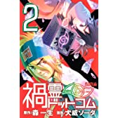 禍霊ドットコム(2) (ライバルKC)