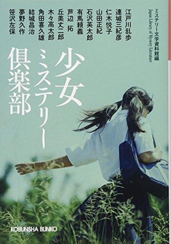 少女ミステリー倶楽部 (光文社文庫)の詳細を見る