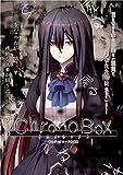 ChronoBox -クロノボックス- 萌えゲーアワード受賞版