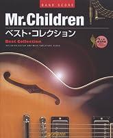 バンドスコア Mr.Children ベストコレクション TAB譜付スコア (BAND SCORE)