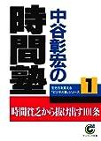 中谷彰宏の時間塾
