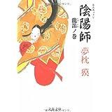 陰陽師 龍笛ノ巻 (文春文庫)