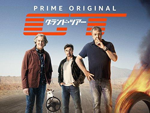 グランド・ツアー シーズン 1 予告編(字幕版)