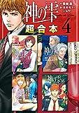 神の雫 超合本版(4) (モーニングコミックス)
