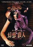 ルチオ・フルチの幻想殺人 デジタル・リマスター版 [DVD]