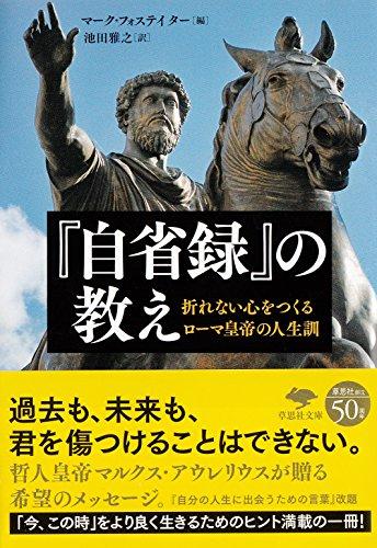 文庫 『自省録』の教え: 折れない心をつくるローマ皇帝の人生訓