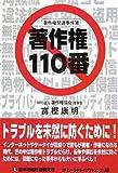 著作権110番―著作権関連事件簿
