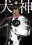 犬神・改 電子版 (4) (SPコミックス)