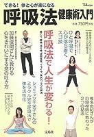 できる! 体と心が楽になる呼吸法健康術入門 (TJMOOK)