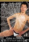 COMPLETE GIGABYTE #1 大前塁 [DVD]