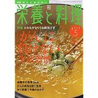 栄養と料理 2009年 05月号 [雑誌]