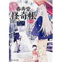 Amazon.co.jp: マナベスグル: 本