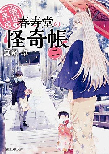 幽遊菓庵 ~春寿堂の怪奇帳~ (2) (富士見L文庫)の詳細を見る