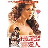 ナポレオンの愛人 LBX-235 [DVD] 画像
