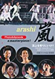 嵐 Photo&Episode a masterpiece! (RECO BOOKS)の画像