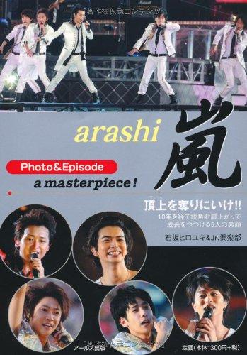 嵐 Photo&Episode a masterpiece! (RECO BOOKS)の詳細を見る