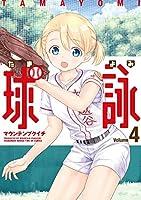 球詠 コミック 1-4巻セット